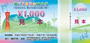 CS5-神戸市-修正6-1000+aka+「い」PSD用