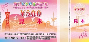 CS5-神戸市-修正6-500+aka+「い」PSD用